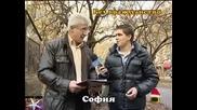 Българин Без българско гражденство (смях)