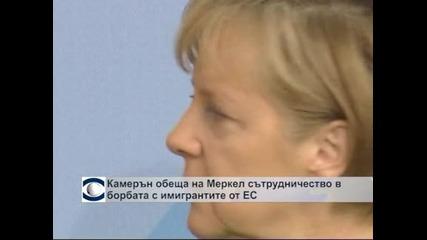 Камерън и Меркел се сговарят за общи действия срещу имигрантите