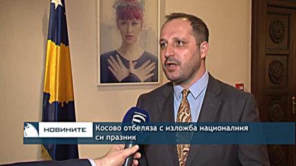 Косово отбеляза с изложба националния си празник