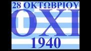 Ellada sagapw - Гърция обичам те