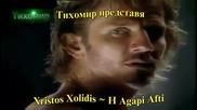 *bg* Тази обич Xristos Xolidis - H agapi auti