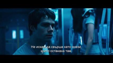 """""""лабиринтът: В обгорените земи"""" (2015) – трейлър с Бг субтитри"""