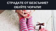 Страдате от безсъние? Обуйте чорапи!
