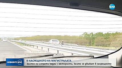 """Мотористи с бясна скорост в насрещното на АМ """"Тракия"""""""