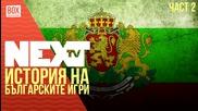 NEXTTV 016: История на Българските Игри (Част 2)