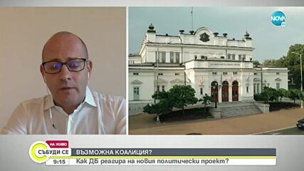 Радан Кънев: Можем да се преборим за първото място с формацията на Петков и Василев