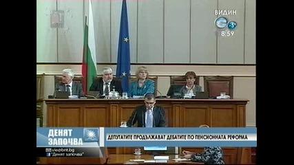 Депутатите продължават дебатите по пенсионната реформа