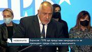 Борисов: ГЕРБ ще представи кандидата си за президент преди старта на кампанията