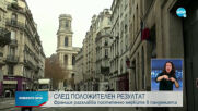 COVID-19: Страни в Европа подготвят поетапно вдигане на ограниченията