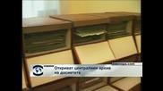 Министър-председателят Борисов ще открие централизирания архив на комисията по досиетата