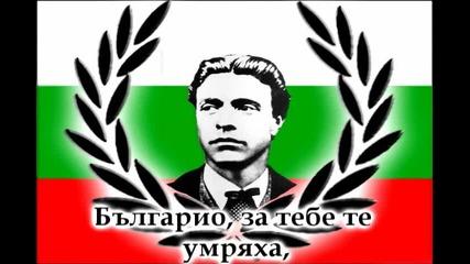 В Памет На Борците За Свободата На България! Свобода Или Смърт!