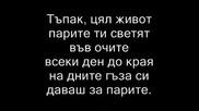 Fisoliny & Black Slap - Вярата (самота)