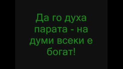 текст - Kingsize - За Нея