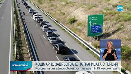 Кошмарно задръстване и 15-километрова колона на границата с Гърция (ОБЗОР)