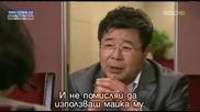 (бг превод) Жена, която все още иска да се омъжи Епизод 8 част 4