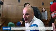 Отложиха делото срещу похитителя на банковите служителки в Сливен