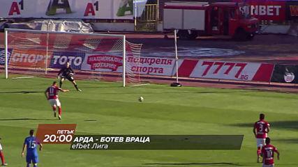 Арда-Ботев Враца на 13 септември от 20.00 ч. по DIEMA SPORT