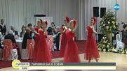 """""""Парижкият бал"""" в София в подкрепа на млади музикални таланти"""