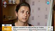 Историята на момиче, проституирало за арестувания Марто Дебелия