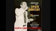 Stratos Dionisiou - Kanis den ehi adiko [превод]