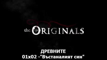 The Originals / Древните 1x02 [bg subs] / Season 1 Episode 2 /