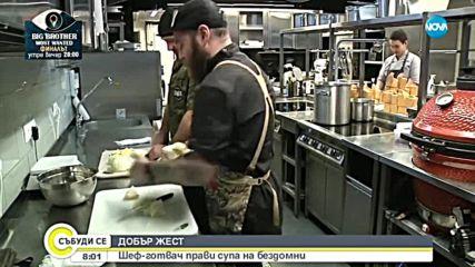 Шеф готвач прави супа на бездомни