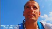 Покана за Обиколка на България с Колело - 2013 год. 1 Юли