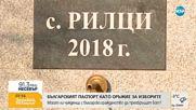 Могат ли чужденци с българско гражданство да преобърнат изборите?