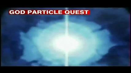 Невероятно откритие - откриха Божествената частица в Церн