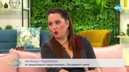 """На кафе"" с Милица Гладнишка (11.11.2019)"
