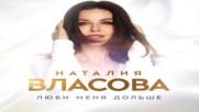 Наталия Власова - Люби меня дольше / Премьера трека