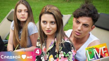 Следвай ме - Епизод 1 (Премиера), Сезон 4