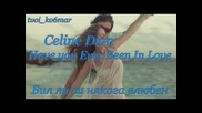 Celine Dion - Have you Ever Been In Love / превод /