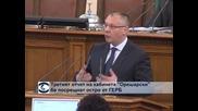 """Третият отчет на кабинета """"Орешарски"""" бе посрещнат остро от ГЕРБ"""