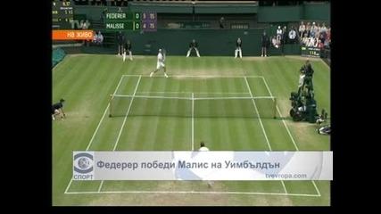 Федерер победи Малис на