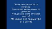 Roro ft. Phony P - Profesiq malka pikla (tekst)