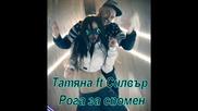 Татяна ft Силвър - Рога за спомен