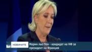 Французите ще избират президент между Еманюел Макрон и Марин льо Пен