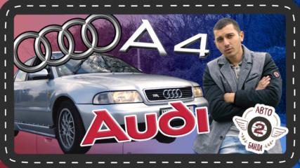 AUDI A4 - бюджетен автомобил за ценители