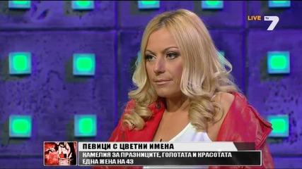 Камелия при Карбовски (предаването) 13.04.2014