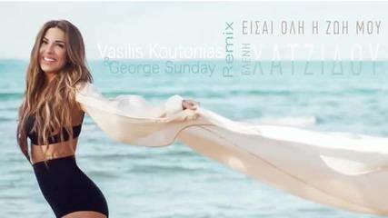 2015 Eleni Xatzidou - Eisai oli i zoi mou - Vasilis Koutonias George Sunday Remix Official