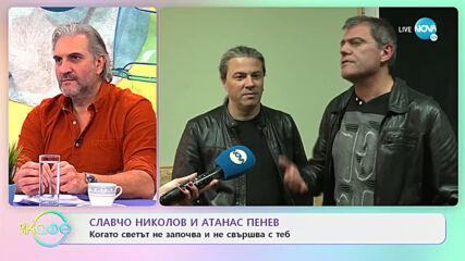 """Славчо Николов и Атанас Пенев разкриват кога е добре да замълчим - """"На кафе"""" (27.11.2020)"""