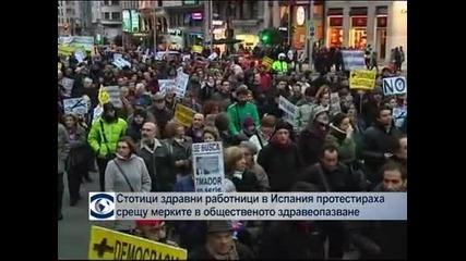 Стотици здравни работници в Испания протестираха  срещу мерките в общественото здравеопазване