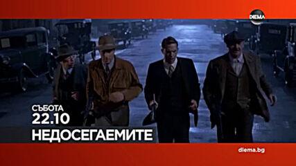 """""""Недосегаемите"""" на 13 февруари, събота от 22.10 ч. по DIEMA"""