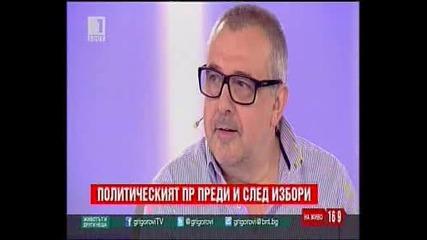 Любомир Стойков - откровено за политическия Pr