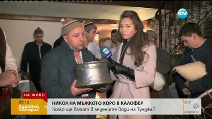 Никол Станкулова на леденото мъжко хоро в Калофер