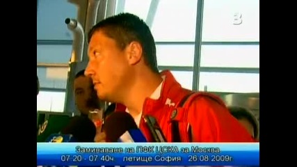 Пенев: Отиваме в Москва да бележим голове