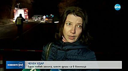 Тежка катастрофа на Подбалканския път, има жертва и ранени