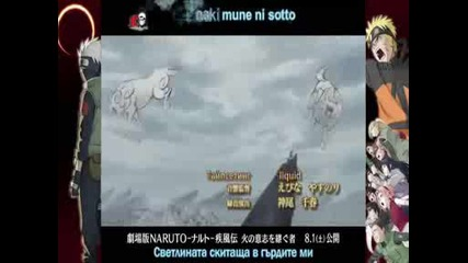 Naruto Shippuuden Op 5 (shippuuden movie 3 trailer)