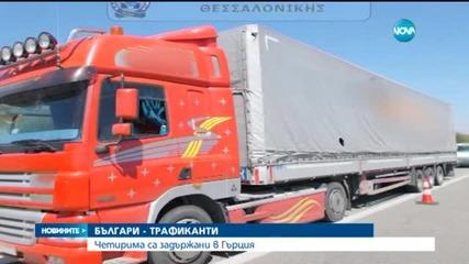 Задържаха в Солун четирима българи за трафик на нелегални мигранти